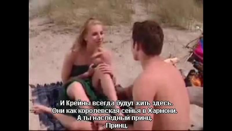 Страсть 1 серия Passions (Русские субтитры)