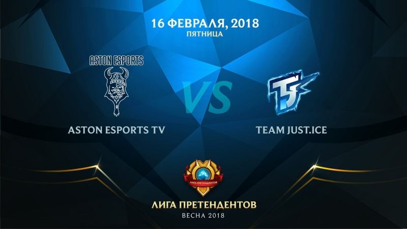 Aston eSports vs Team Just.Ice Hightlights