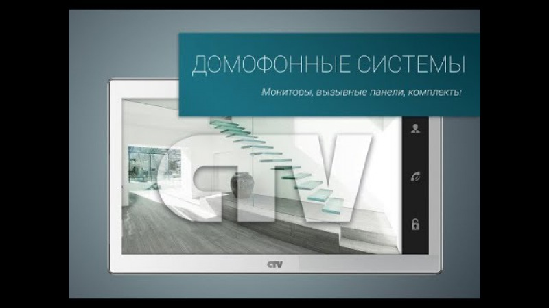 Презентация каталога домофонных систем от CTV
