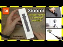 🔝 Селфи-Палка Xiaomi / Штатив-Трипод Xiaomi с Съёмной Блютус Кнопкой