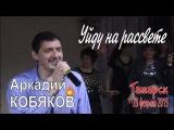 Аркадий КОБЯКОВ - Уйду на рассвете (Татарск, 28.02.2015)