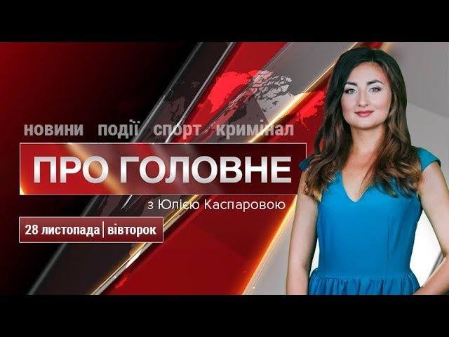 Головні новини та події Борисполя вівторка, 28 листопада