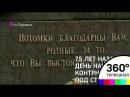 В Волоколамском районе вспоминили защитников Родины