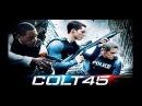 Кольт 45 / Colt 45 2014 Захватывающий криминальный боевик