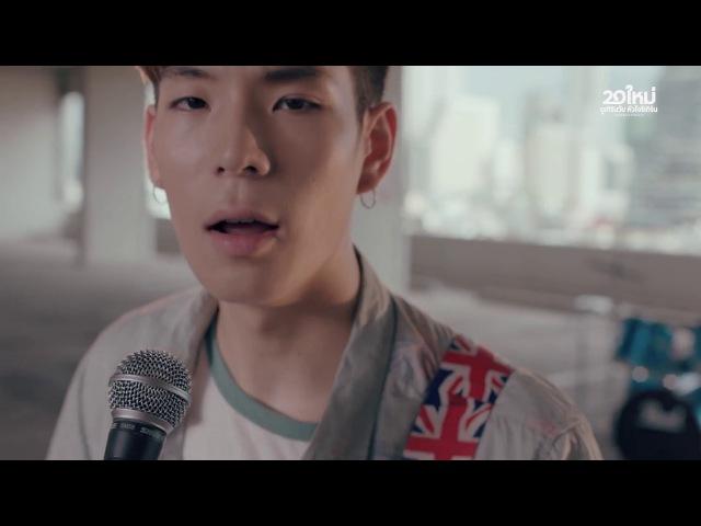 [Official MV] เพลง เด็กกระโดดกำแพง - เจเจ กฤษณภูมิ (Full Version)