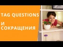 Онлайн курс Разговорный английский Разделительные вопросы и сокращения