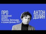 Антон Долин  Утро с Сашей Плющевым и Таней Фельгенгауэр