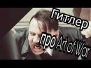 (Переозвучка) Гитлер про баланс в игре. Tasselhof, Master Strategies.