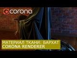 Материал ткани Бархат в Corona Renderer &amp 3Ds Max  Уроки как сделать архитектурная визуали...