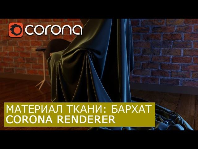 Материал ткани Бархат в Corona Renderer 3Ds Max | Уроки как сделать архитектурная визуализация