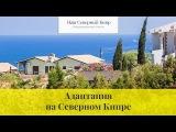 Адаптация на Северном Кипре. Программа