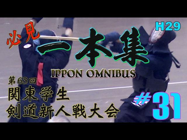 必見‼ 31 一本集 H29第63回関東学生剣道新人戦大会 ippon omnibus
