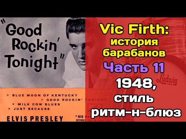 Vic Firth история барабанов. Часть 11. 1948, стиль ритм-н-блюз