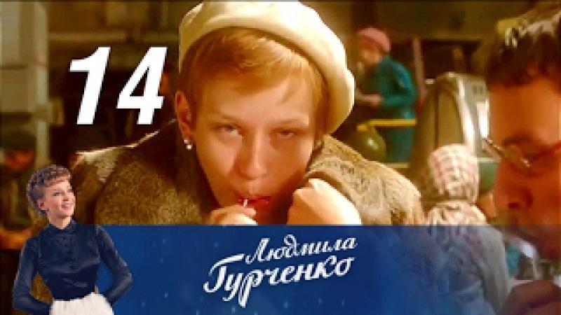 Людмила Гурченко. Серия 14 (2015) Биография, драма @ Русские сериалы