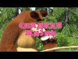 Маша и Медведь Серия 33 - Сладкая жизнь