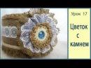 Из мешковины с кружевом _ элементы декора. Цветок морская лазурь. Урок 17
