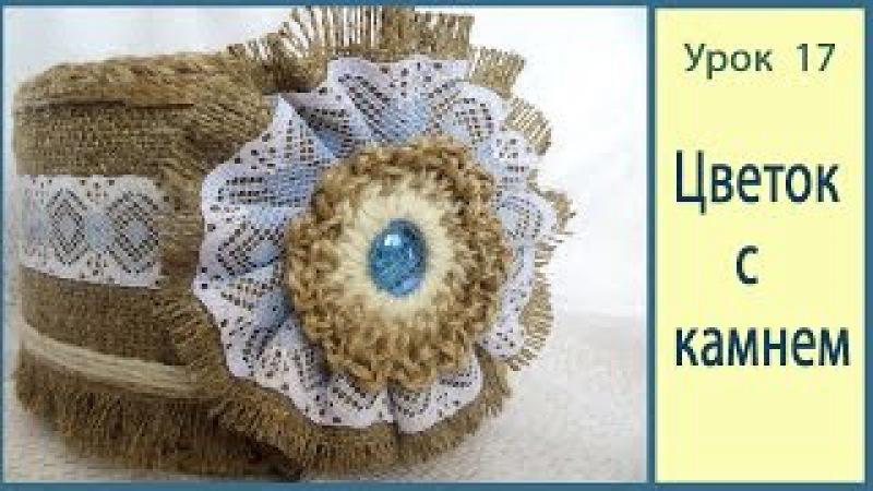 Из мешковины с кружевом _ элементы декора. Цветок морская лазурь. Урок 17 » Freewka.com - Смотреть онлайн в хорощем качестве