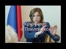 Что думают крымчане о Поклонской и откуда у нее 100 тысяч обращений граждан