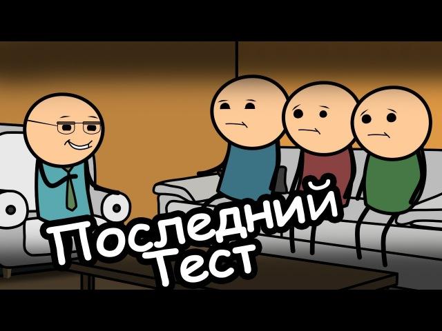Последний тест - Мульт Консервы