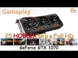 NVIDIA GeForce GTX 1070: gameplay в 25 НОВЫХ играх при Full HD