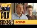 Ивановы Ивановы 8 серия комедийный сериал HD