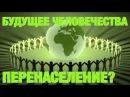 Будущее человечества Случится ли перенаселение ВСЕЛЕННАЯ 25 правда или ложь