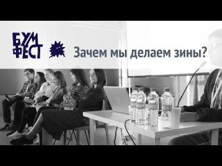 Бумфест 2017: фрагмент дискуссии «Зачем мы делаем зины?».