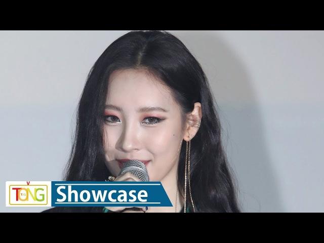 SUNMI(선미) Wonder Girls·JYP, 응원해줘 정말 고맙다 (Gashina, 가시나, 쇼케이스, 원더걸스, 박진5068