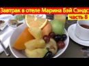Всё включено завтрак в отеле Марина Бэй Сэндс Сингапур часть 8 733