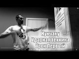 Нунчаку уроки - Страйки(Ударная техника) #1
