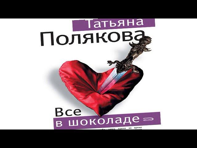 Татьяна Полякова Все в шоколаде Радиоспектакль