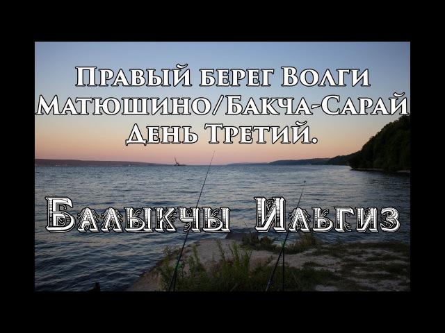 Правый берег Волги, с. Матюшино/с. Бакча-Сарай 14-16 августа. День третий.