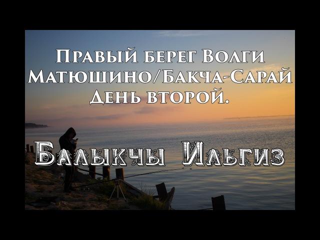 Правый берег Волги, с. Матюшино/с. Бакча-Сарай 14-16 августа. День второй.