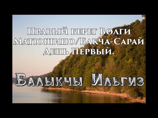 Правый берег Волги, с. Матюшино/с. Бакча-Сарай 14-16 августа. День первый