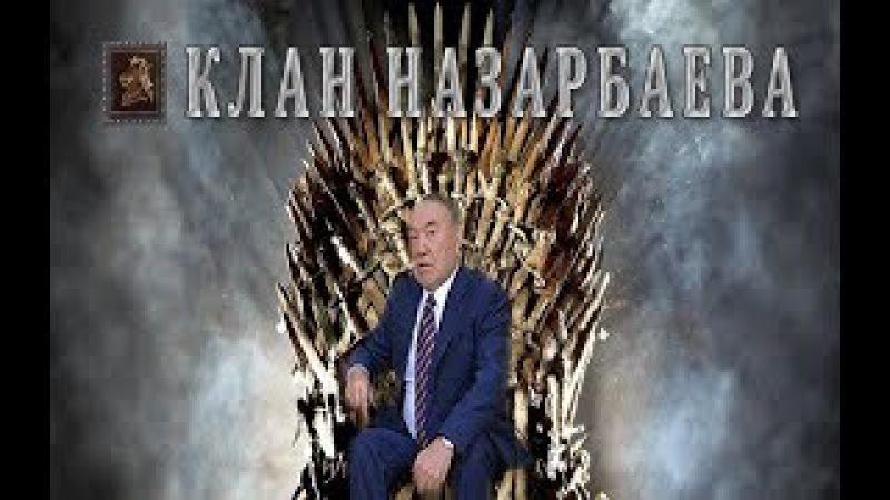 Клан Назарбаева - проклятие Казахстана БАСЕ