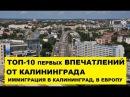 10 первых впечатлений от Калининграда Переезд иммиграция в Европу Плюсы минусы 05