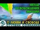 Метод освобождения эмоций Nikosho