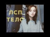 Лсп - Тело (cover by Valery. Y.Лера Яскевич)