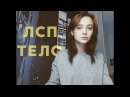Лсп - Тело (cover by Valery. Y./Лера Яскевич)