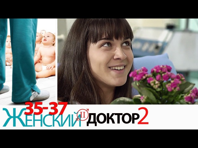 Женский доктор - 2 сезон - Серии - 35-37 - Мелодрама HD