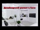 Будущая фантастически белоснежная квартира южной столицы России - Сочи