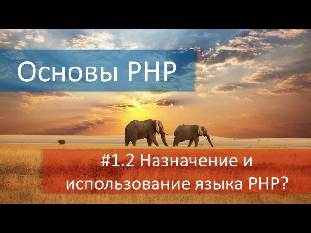 1.2 Назначение и использование языка PHP