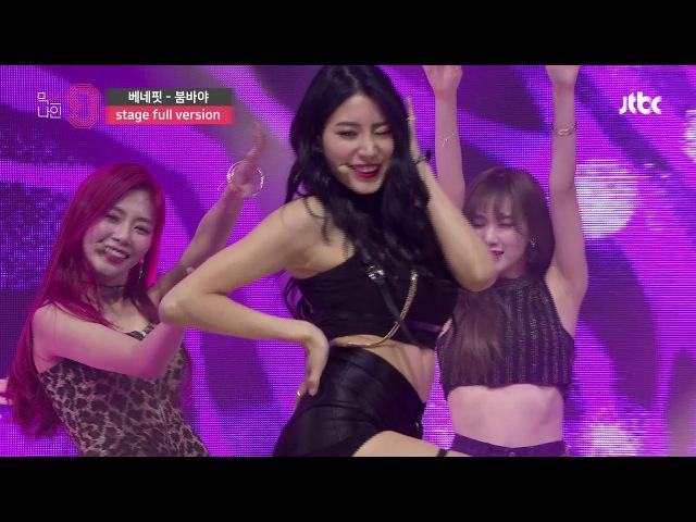 [MIXNINE(믹스나인)] 베네핏 _ 붐바야(BLACKPINK(블랙핑크)) (Stage Full Ver.)