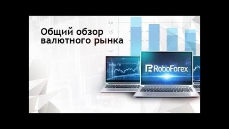 Аналитический обзор Форекс 11.10.2017 EUR/USD, GBP/USD, USD/CHF, USD/JPY, AUD/USD, GOLD (золото)