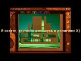 Pandora Box - Шкатулка Пандоры. Вопросы священного города.