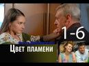 Мистический Сериал о девушке с уникальными способностями,Фильм ЦВЕТ ПЛАМЕНИ,серии 1-6