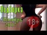 Новые приколы подборка ноябрь 2017 видео для взрослых XXX смешные моменты