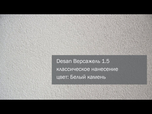 СВОТЧ. Камешковая фасадная декоративная штукатурка Desan Версажель 1.5, цвет: Белый камень