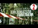 Личная жизнь следователя Савельева 2015 2 серия
