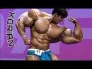Корейская генетика | Азиатская генетика | Мотивация для фитнеса и бодибилдинга